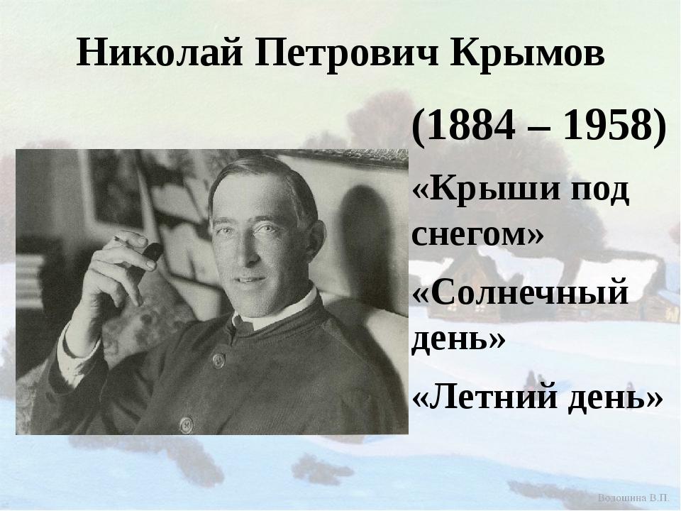 Николай Петрович Крымов (1884 – 1958) «Крыши под снегом» «Солнечный день» «Ле...