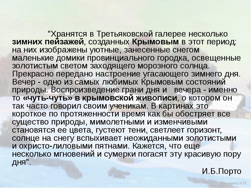 """""""Хранятся в Третьяковской галерее несколько зимних пейзажей, созданных Кры..."""