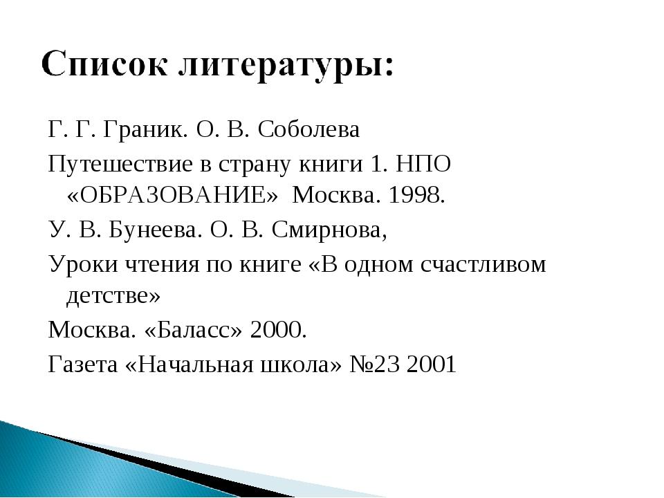 Г. Г. Граник. О. В. Соболева Путешествие в страну книги 1. НПО «ОБРАЗОВАНИЕ»...