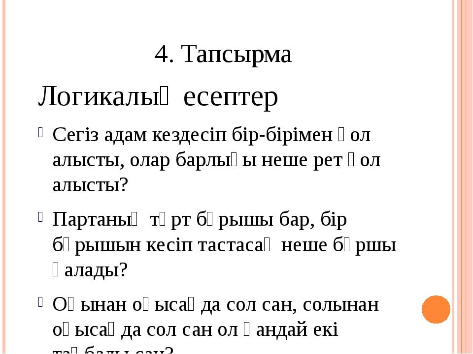 4. Тапсырма Логикалық есептер Сегіз адам кездесіп бір-бірімен қол алысты, ола...