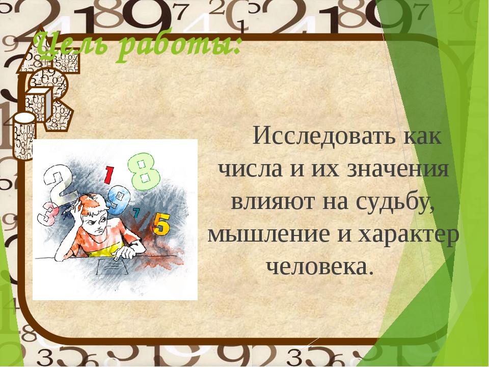 Цель работы: Исследовать как числа и их значения влияют на судьбу, мышление и...