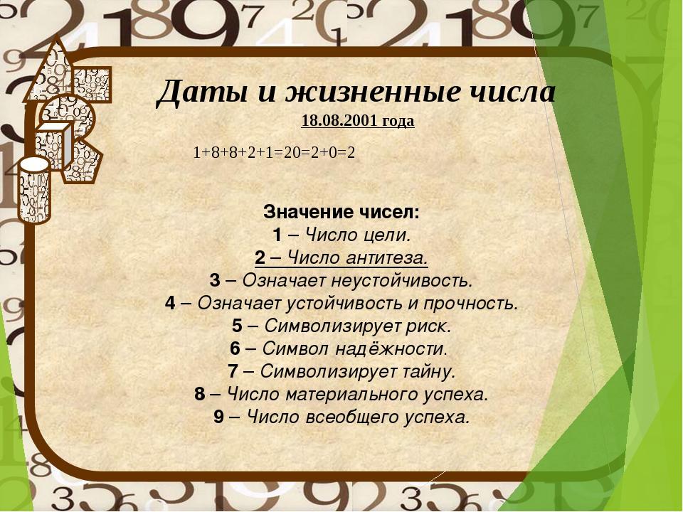 Даты и жизненные числа 18.08.2001 года 1+8+8+2+1=20=2+0=2 Значение чисел: 1 –...
