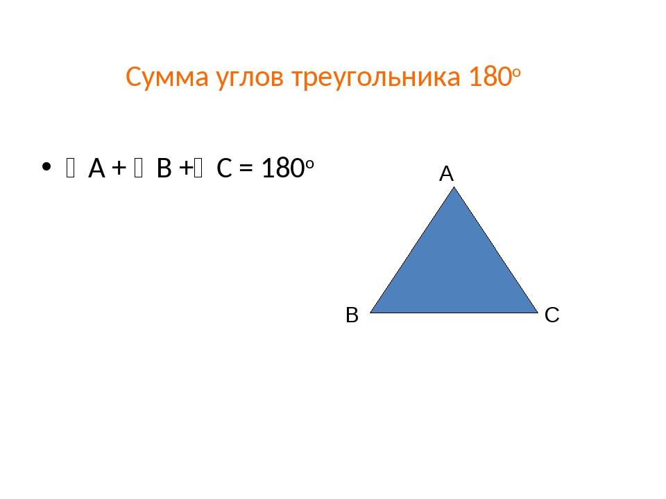 Сумма углов треугольника 180о А + В +С = 180о А В С
