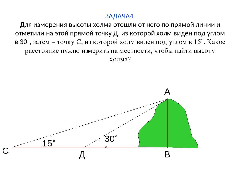 ЗАДАЧА4. Для измерения высоты холма отошли от него по прямой линии и отметили...