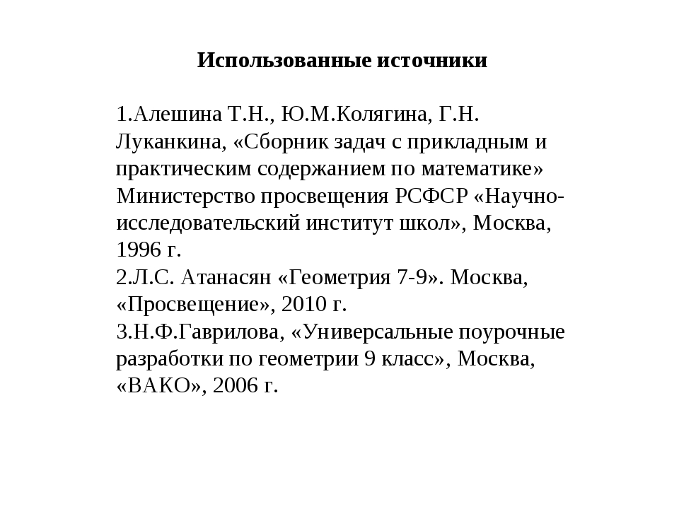 Использованные источники Алешина Т.Н., Ю.М.Колягина, Г.Н. Луканкина, «Сборник...