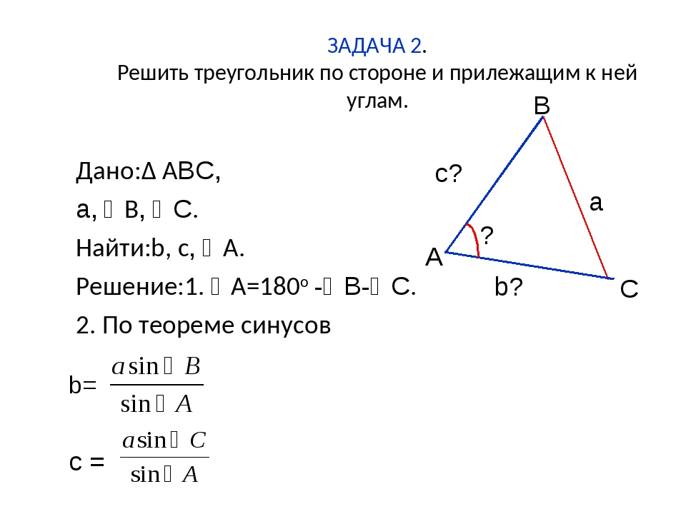 ЗАДАЧА 2. Решить треугольник по стороне и прилежащим к ней углам. Дано:∆ ABC,...