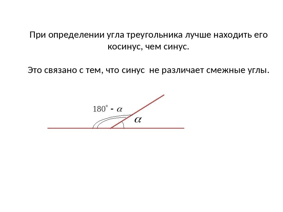 При определении угла треугольника лучше находить его косинус, чем синус. Это...