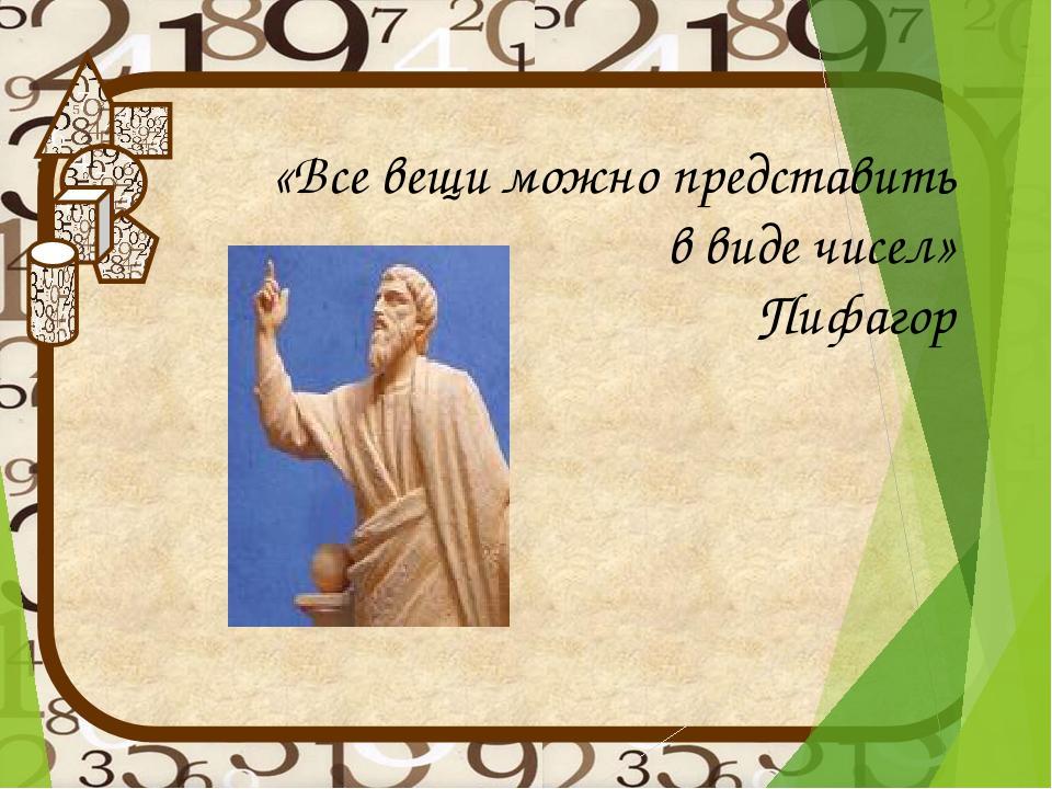 «Все вещи можно представить в виде чисел» Пифагор