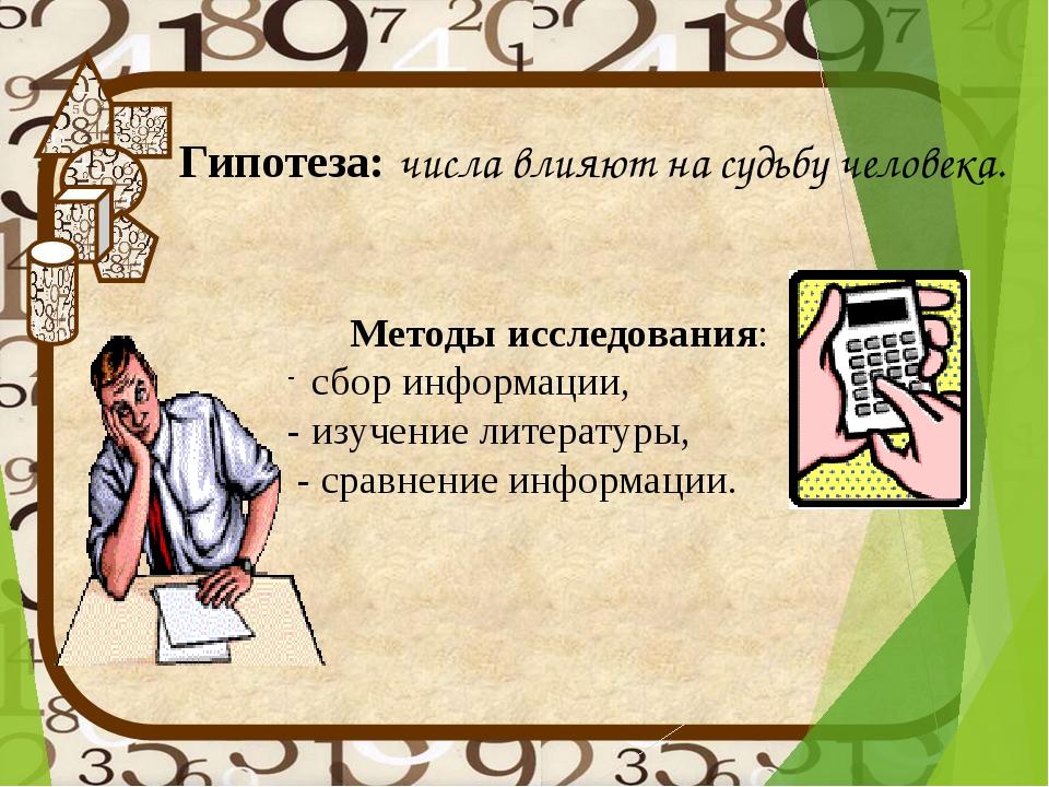 Гипотеза:числа влияют на судьбу человека. Методы исследования: сбор информац...