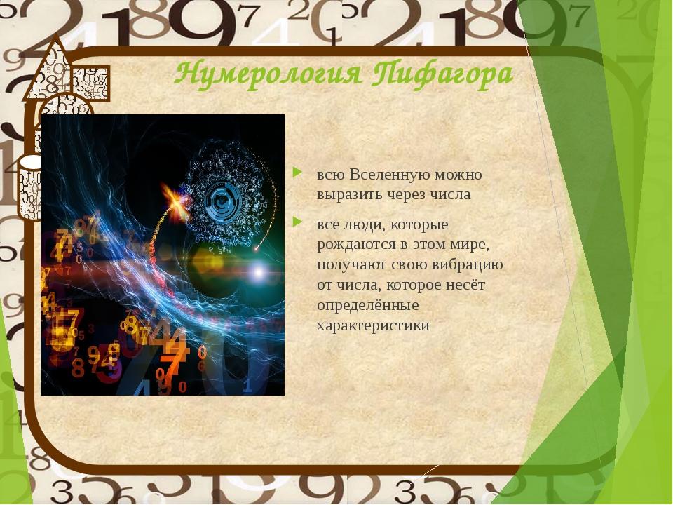 Нумерология Пифагора всю Вселенную можно выразить через числа все люди, кото...