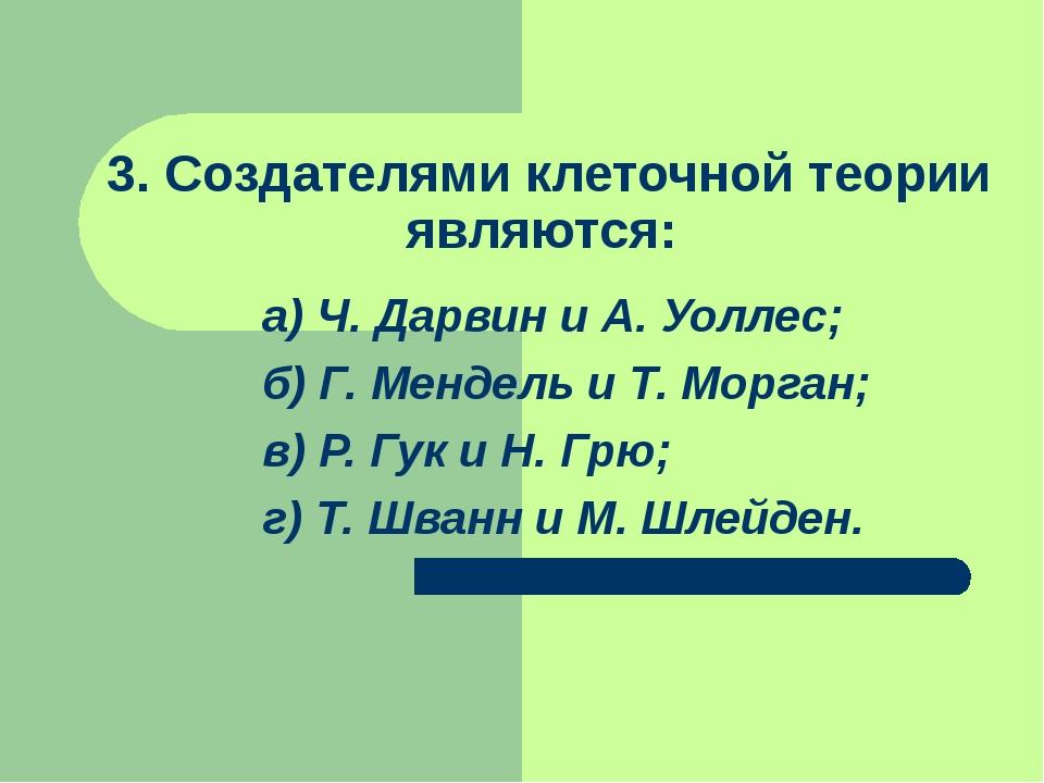 3. Создателями клеточной теории являются: а) Ч. Дарвин и А. Уоллес; б) Г. Ме...
