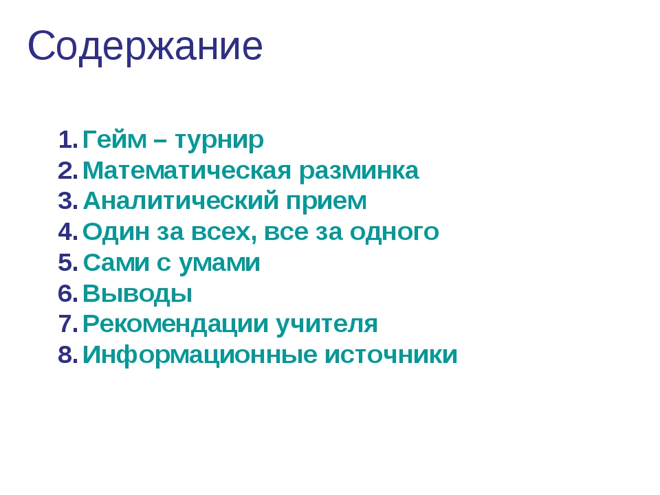 Содержание Гейм – турнир Математическая разминка Аналитический прием Один за...