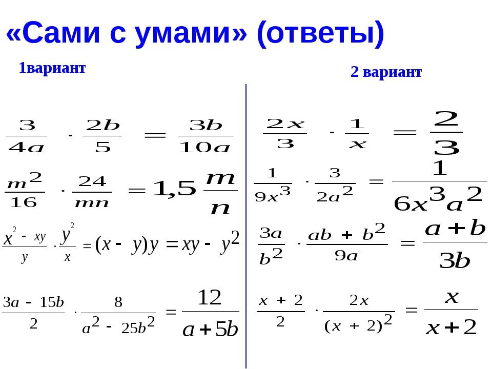 «Сами с умами» (ответы) 1вариант 2 вариант