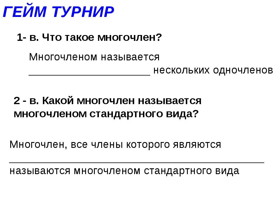 ГЕЙМ ТУРНИР 1- в. Что такое многочлен? Многочленом называется _______________...