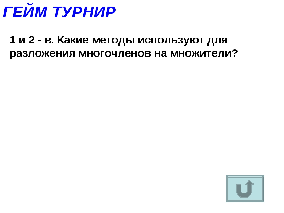 ГЕЙМ ТУРНИР 1 и 2 - в. Какие методы используют для разложения многочленов на...