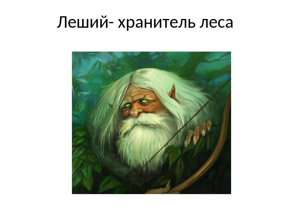 Леший- хранитель леса