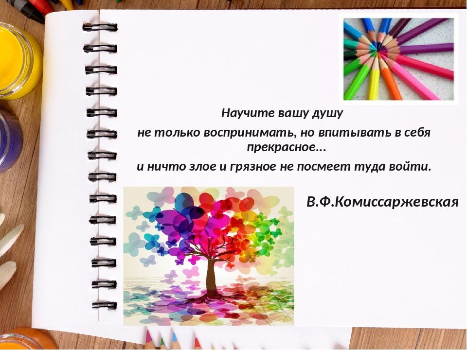 Научите вашу душу не только воспринимать, но впитывать в себя прекрасное......