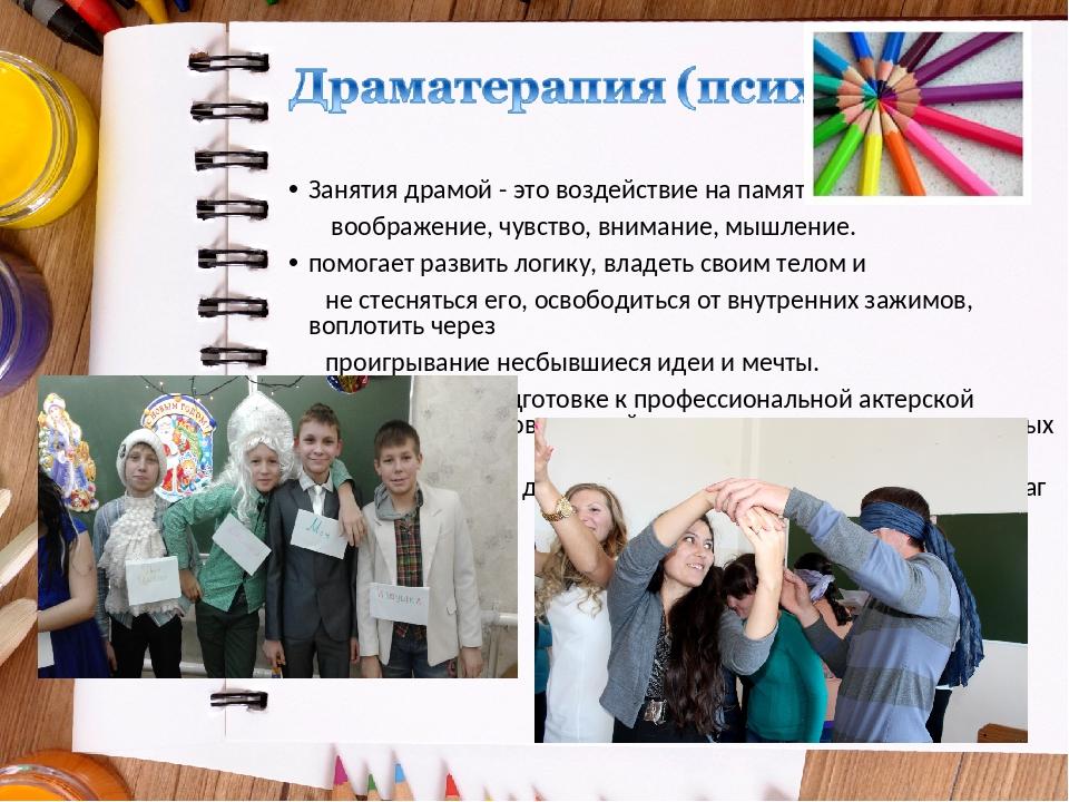 Занятия драмой - это воздействие на память, волю, воображение, чувство, внима...