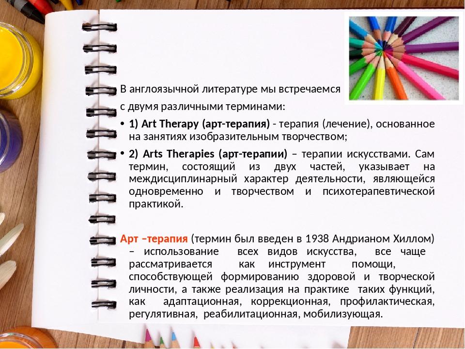 В англоязычной литературе мы встречаемся с двумя различными терминами: 1) Ar...