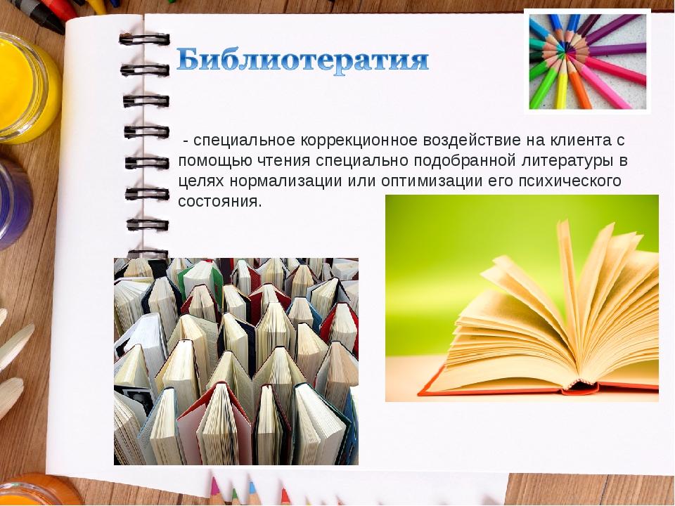 - специальное коррекционное воздействие на клиента с помощью чтения специаль...