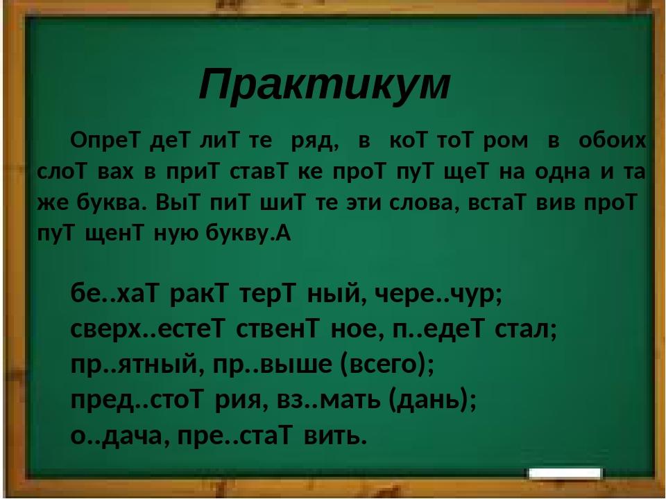 Практикум Определите ряд, в котором в обоих словах в приставке проп...
