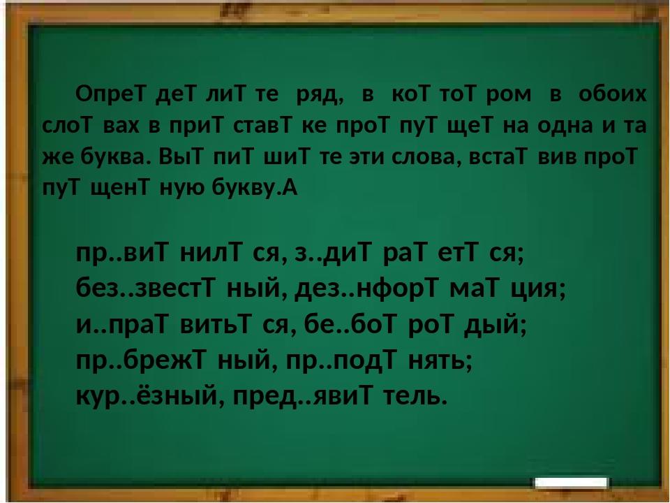 Определите ряд, в котором в обоих словах в приставке пропущена од...