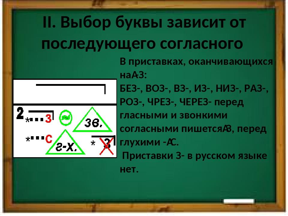 II. Выбор буквы зависит от последующего согласного В приставках, оканчивающих...