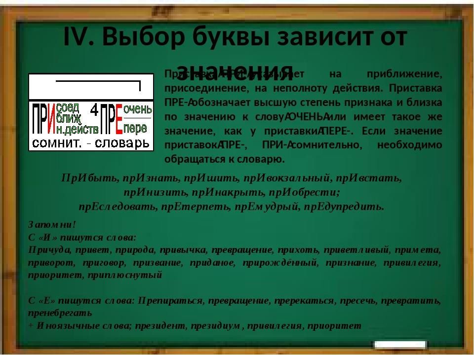IV. Выбор буквы зависит от значения ПриставкаПРИ-указывает на приближение,...