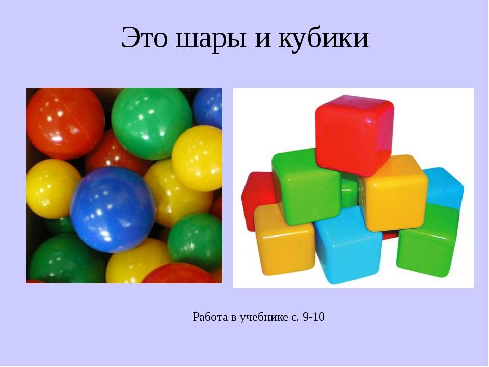 Это шары и кубики Работа в учебнике с. 9-10