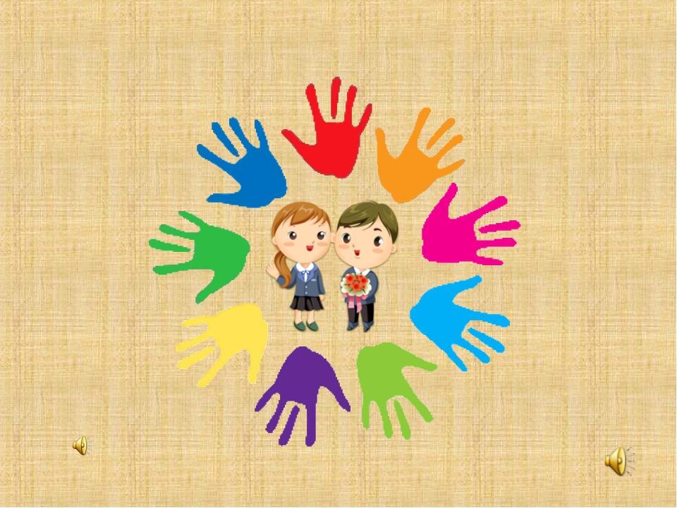 Картинки для презентаций дружба