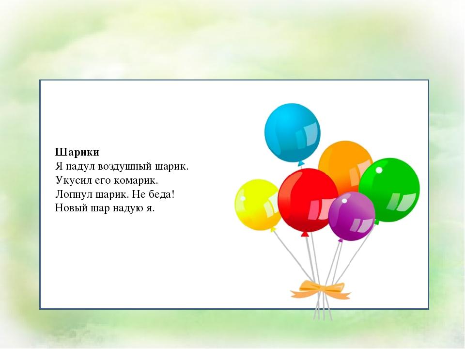 стихи к подарку воздушные шары прикольные поделюсь