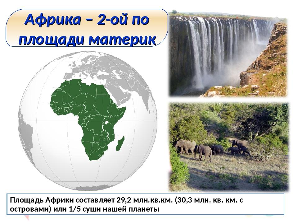 Площадь Африки составляет 29,2 млн.кв.км. (30,3 млн. кв. км. с островами) или...