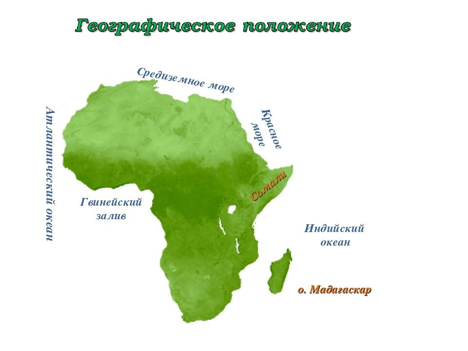 Атлантический океан Индийский океан Средиземное море Красное море Гвинейский...
