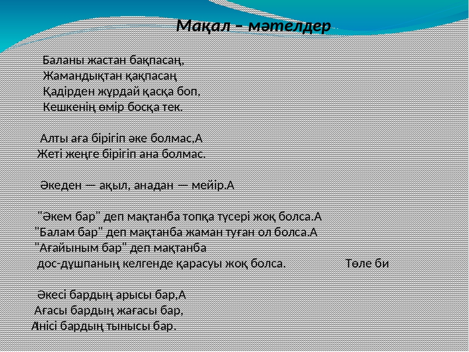 Картинки словами казакша
