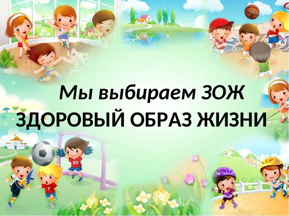 Презентации по зож для детей в картинках