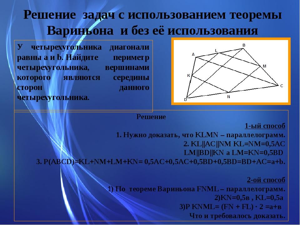 Задачи с решением на теорему вариньона задачи типа b решения