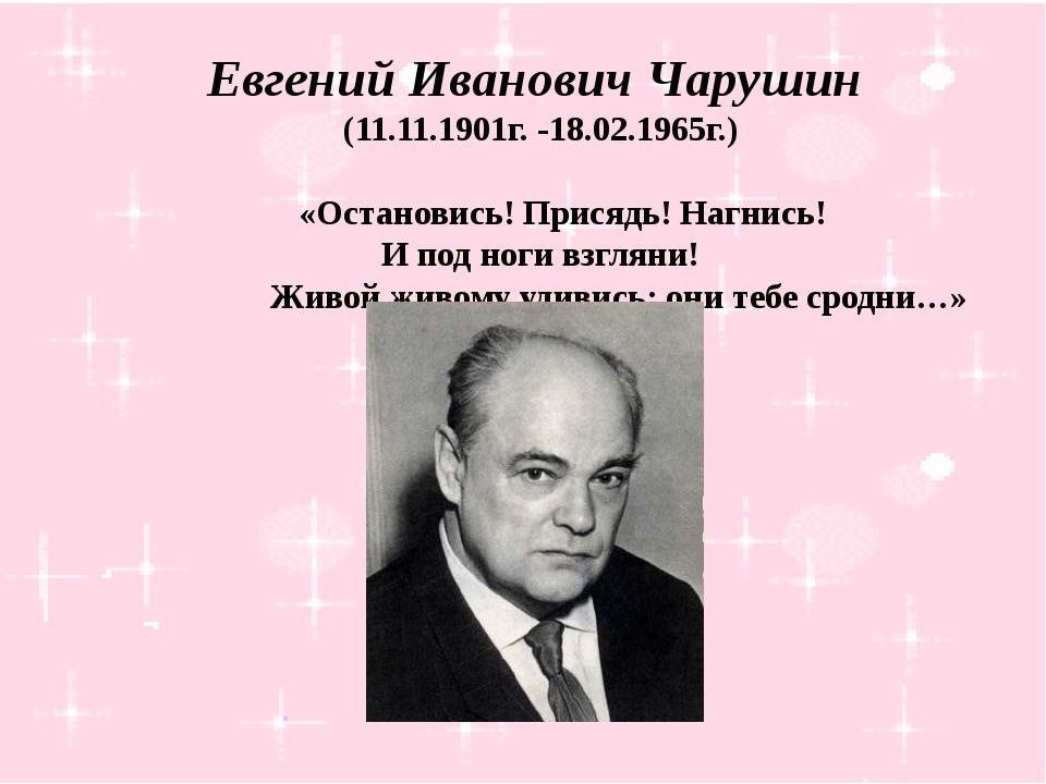 Евгений Иванович Чарушин (11.11.1901г. -18.02.1965г.) «Остановись! Присядь! Н...