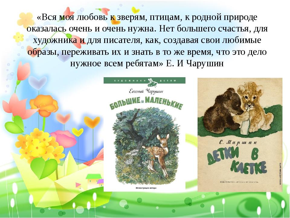 «Вся моя любовь к зверям, птицам, к родной природе оказалась очень и очень ну...