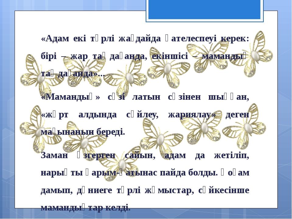 «Адам екі түрлі жағдайда қателеспеуі керек: бірі – жар таңдағанда, екіншісі –...
