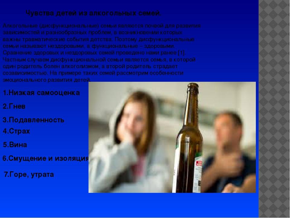 Реферат на тему алкоголь по обж 5971