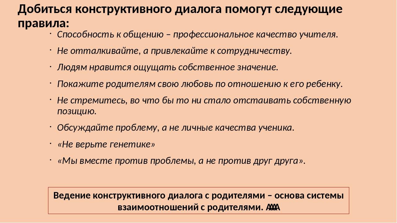 Добиться конструктивного диалога помогут следующие правила: Способность к общ...