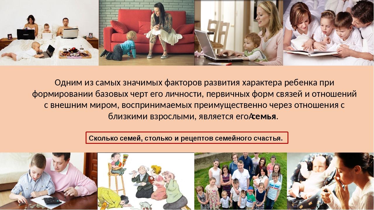 Влияние семьи на формирование личности Одним из самых значимых факторов разви...