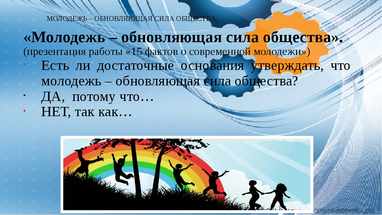 МОЛОДЕЖЬ – ОБНОВЛЯЮЩАЯ СИЛА ОБЩЕСТВА. «Молодежь – обновляющая сила общества»....