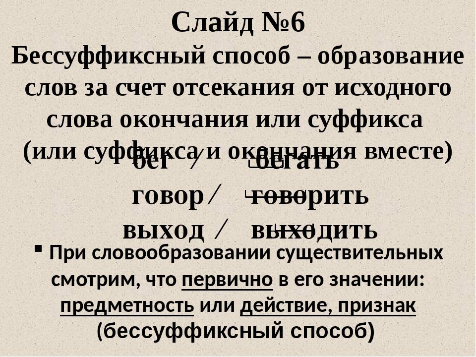 Конспект урока морфемный и словообразовательный разбор слова 6 класс ладыженская