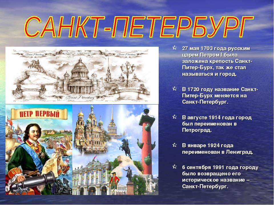 27 мая 1703 года русским царем Петром I была заложена крепость Санкт-Питер-Б...