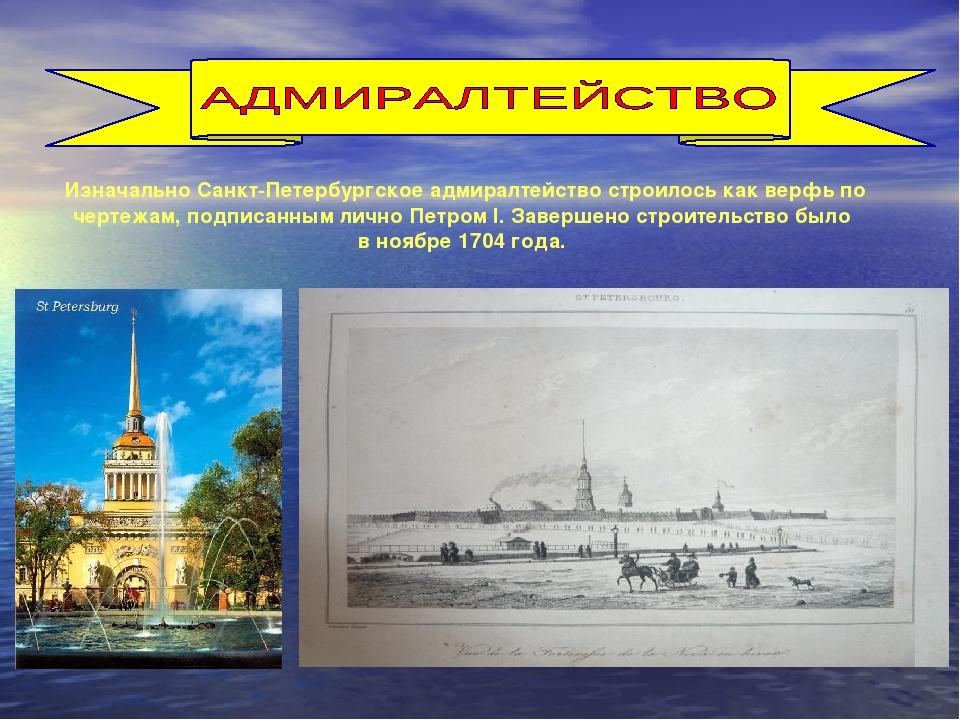 Изначально Санкт-Петербургское адмиралтейство строилось как верфь по чертежам...
