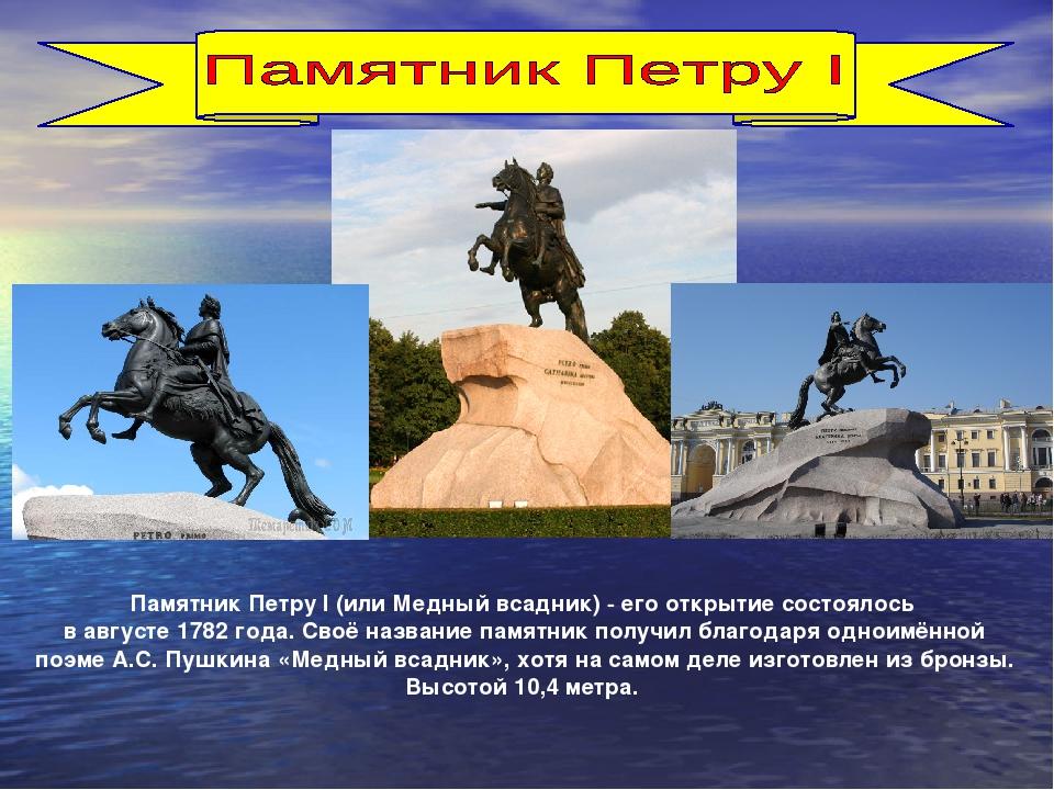 Памятник Петру I (или Медный всадник) - его открытие состоялось в августе 178...