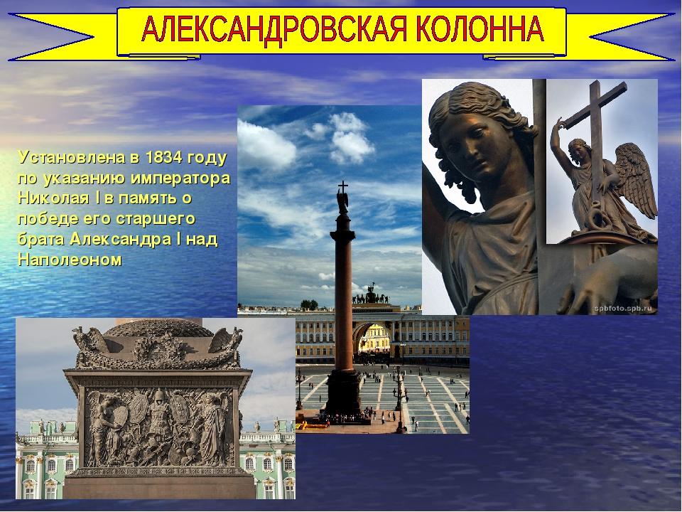 Установлена в 1834 году по указанию императора Николая I в память о победе ег...