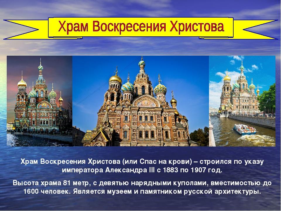 Храм Воскресения Христова (или Спас на крови) – строился по указу императора...
