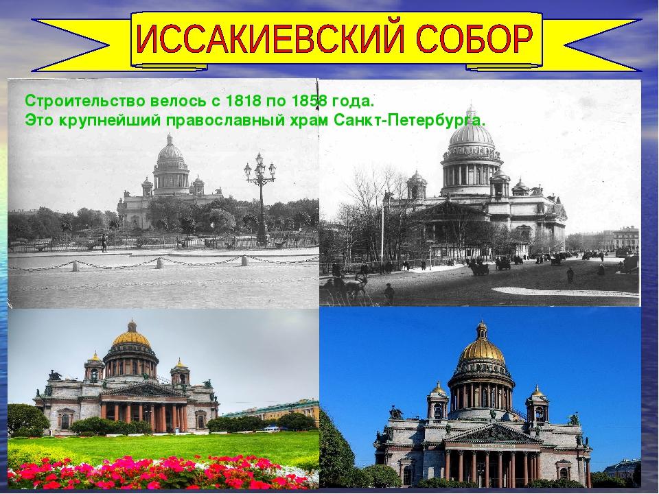 Строительство велось с 1818 по 1858 года. Это крупнейший православный храм Са...